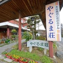 *【看板】ようこそ!やぐるま荘へ。源泉かけ流しの温泉とおもてなしが自慢です♪