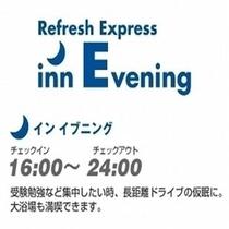 ◆【デイユースプラン】16時~24時Refresh☆Express ~inn Evening~