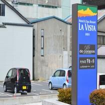 ◆【駐車場】ホテル駐車場(ホテル正面入口側から撮影)