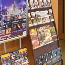 ◆【館内施設】『パンフレットコーナー』各種パンフレットご用意しております。
