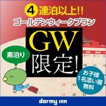 ◆【宿泊プラン】4連泊以上限定♪GW連泊プラン≪素泊り≫