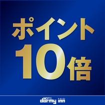 ◆【宿泊プラン】『楽天ポイント10倍プラン』