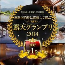 ■露天グランプリ2014長野県第1位に輝きました