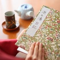 ■泡の湯日記