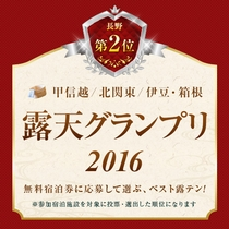 ■露天グランプリ2016長野県第2位に輝きました