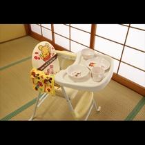 赤ちゃんから離乳食のお子様にはこちらのお食事台をご用意しております。どうぞお気軽にお声がけください。
