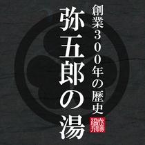 弥五郎の湯