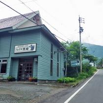 *【外観】黒姫高原スノーパークまで徒歩5分、信濃町ICから車で5分!