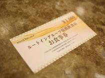 近隣飲食店で使えるお食事券