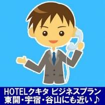 ★HOTELクキタ★ビジネスプラン
