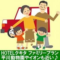 ★HOTELクキタ★ファミリープラン