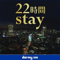 ■22時間stay