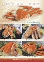 日本海 冬の味覚♪かにの一品オプション料理★