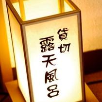 プライベート温泉タイム★