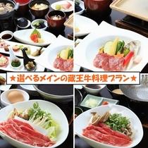 ■【ご夕食】選べるメイン/上:陶板焼、左下:すき焼、右下:しゃぶしゃぶ ※イメージ