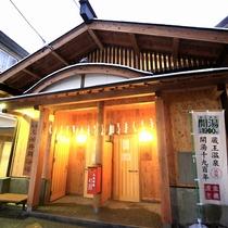 ■【周辺】蔵王温泉にある3つの共同浴場のうち『上湯共同浴場』は当館の隣です。