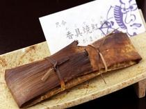 香具焼紅鱒(かぐやひめ)