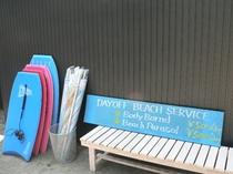 DAYOFF BEACH SERVICE