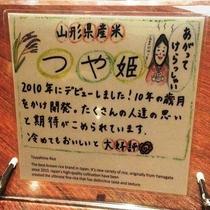 お米は山形県産のつや姫をご用意しております。
