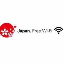 全ての客室・ロビーにてWi-Fi によるインターネットサービスを無料でご利用頂けます