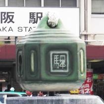松阪駅前「大鈴」