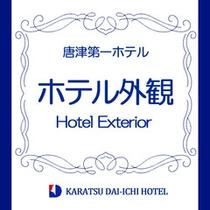 【看板】ホテル外観