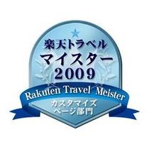 2009楽天トラベルマイスター・カスタマイズページ部門受賞