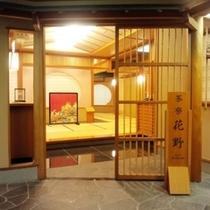 茶寮「花野」入口