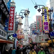 通天閣と串カツの町、新世界へも当館もより駅より電車ですぐ!難波からですと1駅です★
