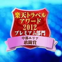 【2012】楽天トラベル 中部プレミアム部門☆敢闘賞受賞