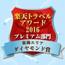 【2016】楽天トラベル 中部エリアプレミアム部門☆ダイヤモンド賞受賞