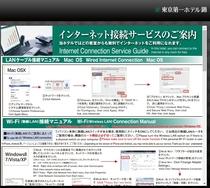 通話料無料のインターネット接続サポート