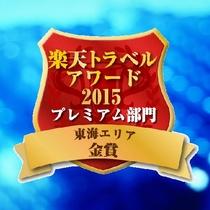 【2015】楽天トラベル 中部エリアプレミアム部門☆金賞受賞