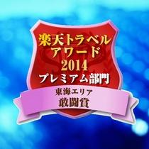 【2014】楽天トラベル 中部エリアプレミアム部門☆敢闘賞受賞