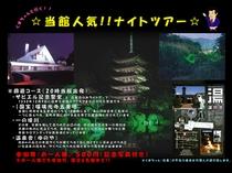 【ナイトツアー】当施設社長のくまちゃんが湯田温泉周辺観光地を案内いたします♪