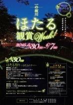2015ほたる祭り(表)