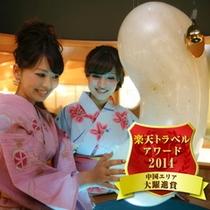 【楽天トラベルアワード2014・大躍進賞受賞】