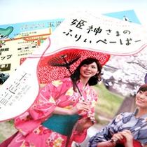 【玉造温泉ガイドマップ「姫神さまのふりぃぺーぱー」】