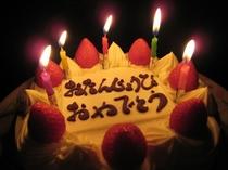 【サプライズプラン】ケーキ付きのプランでお祝いしよう★