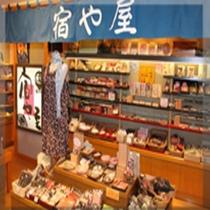 四万の特産物や素材を集めたお土産がたくさん並んだブース。