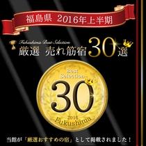 福島県売れ筋宿30選
