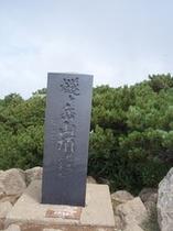 燧ケ岳山頂