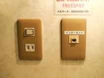 【有線LAN・無線LAN完備】