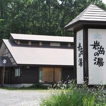 *日帰り温泉「岩岳の湯」/当館から徒歩5〜7分のところにある天然温泉。
