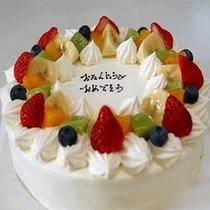 お祝いにケーキをご用意
