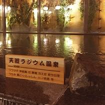天照ラジウム温泉