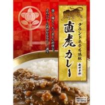 【ホテルオリジナル】総料理長監修「直虎カレー」