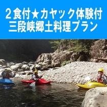 【カヤック体験】三段峡の大自然の中でカヤックをしてみよう!
