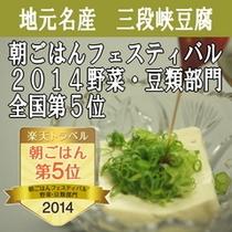 【朝ごはんフェスティバル2014】野菜・豆類部門全国第5位!昔ながらの製法で作る三段峡豆腐