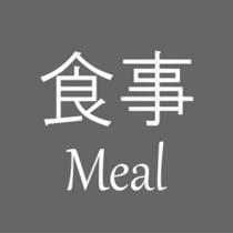 ◆食事のご案内◆